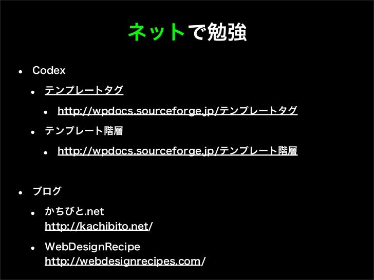 ネットで勉強•   Codex    •   テンプレートタグ        •   http://wpdocs.sourceforge.jp/テンプレートタグ    •   テンプレート階層        •   http://wpdocs....