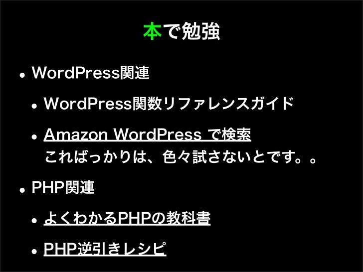 本で勉強• WordPress関連 • WordPress関数リファレンスガイド • Amazon WordPress で検索  こればっかりは、色々試さないとです。。• PHP関連 • よくわかるPHPの教科書 • PHP逆引きレシピ