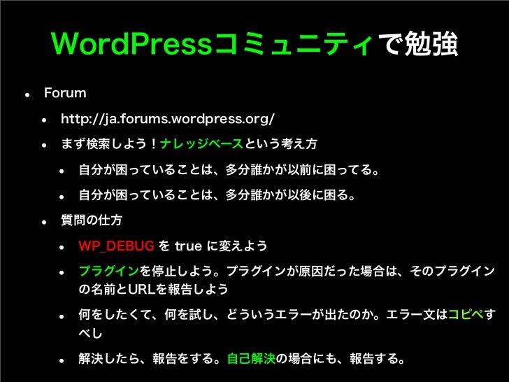 WordPressコミュニティで勉強•   Forum    •   http://ja.forums.wordpress.org/    •   まず検索しよう!ナレッジベースという考え方        •   自分が困っていることは、多分誰...