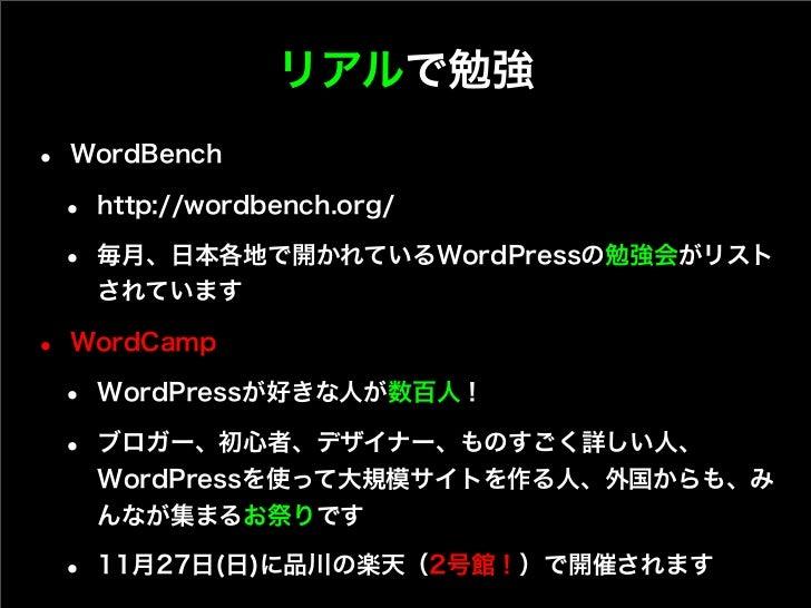 リアルで勉強•   WordBench    •   http://wordbench.org/    •   毎月、日本各地で開かれているWordPressの勉強会がリスト        されています•   WordCamp    •   W...