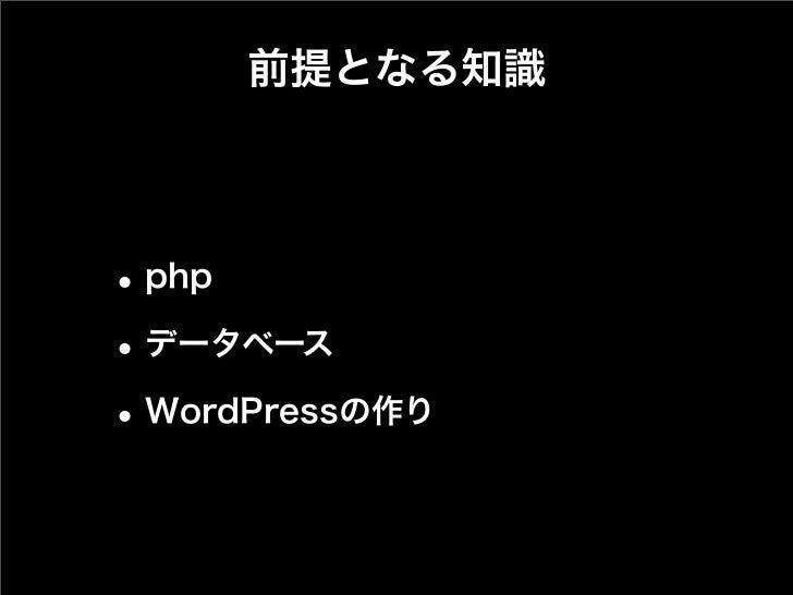 前提となる知識• php• データベース• WordPressの作り