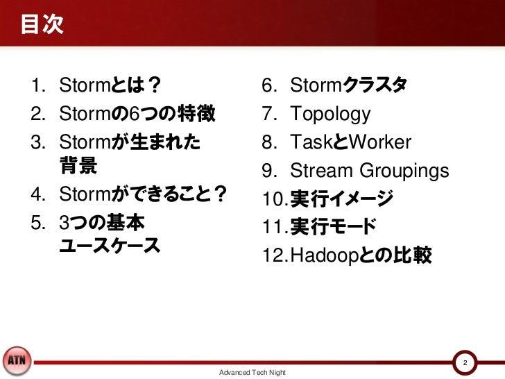 Twitterのリアルタイム分散処理システム「Storm」入門 Slide 3