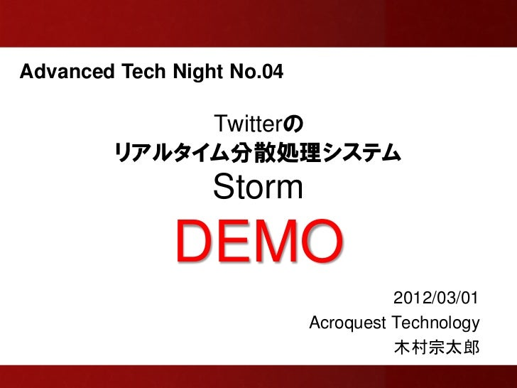 Advanced Tech Night No.04              Twitterの         リアルタイム分散処理システム                  Storm              DEMO           ...