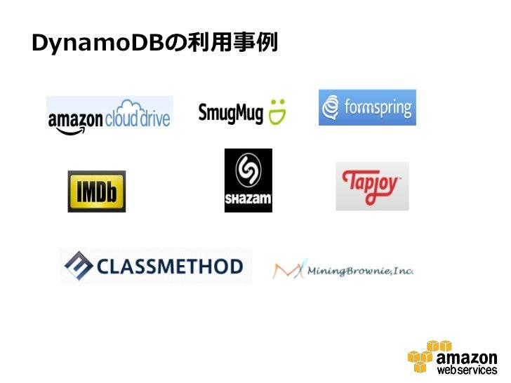 DynamoDBの利用事例
