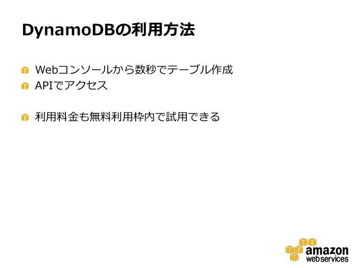 DynamoDBの利用方法 Webコンソールから数秒でテーブル作成 APIでアクセス 利用料金も無料利用枠内で試用できる