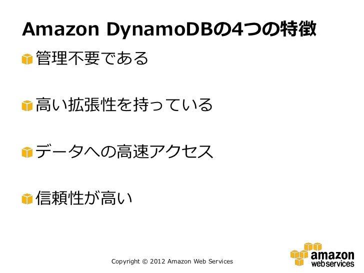 Amazon DynamoDBの4つの特徴管理不要である高い拡張性を持っているデータへの高速アクセス信頼性が高い      Copyright © 2012 Amazon Web Services