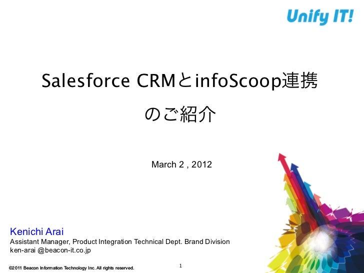 Salesforce CRMとinfoScoop連携                                                                のご紹介                            ...