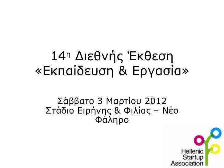 14 η  Διεθνής Έκθεση «Εκπαίδευση & Εργασία» Σάββατο 3 Μαρτίου 2012 Στάδιο Ειρήνης & Φιλίας – Νέο Φάληρο