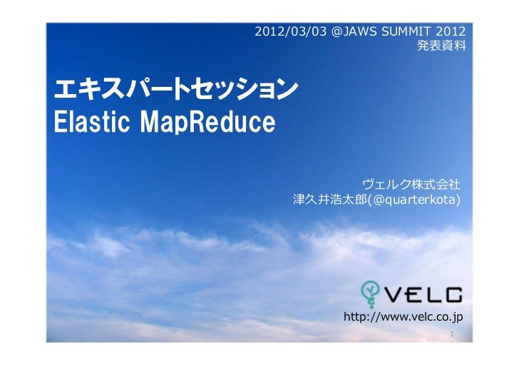 2012/03/03 @JAWS SUMMIT 2012                                  発表資料エキスパートセッションElastic MapReduce                        ヴェルク...