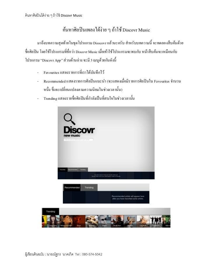 ค้ นหาศิลปิ นได้ ง่าย ๆ ถ้ าใช้ Discovr Music                             ค้นหาศิลปิ นเพลงได้ง่าย ๆ ถ้าใช้ Discovr Music  ...