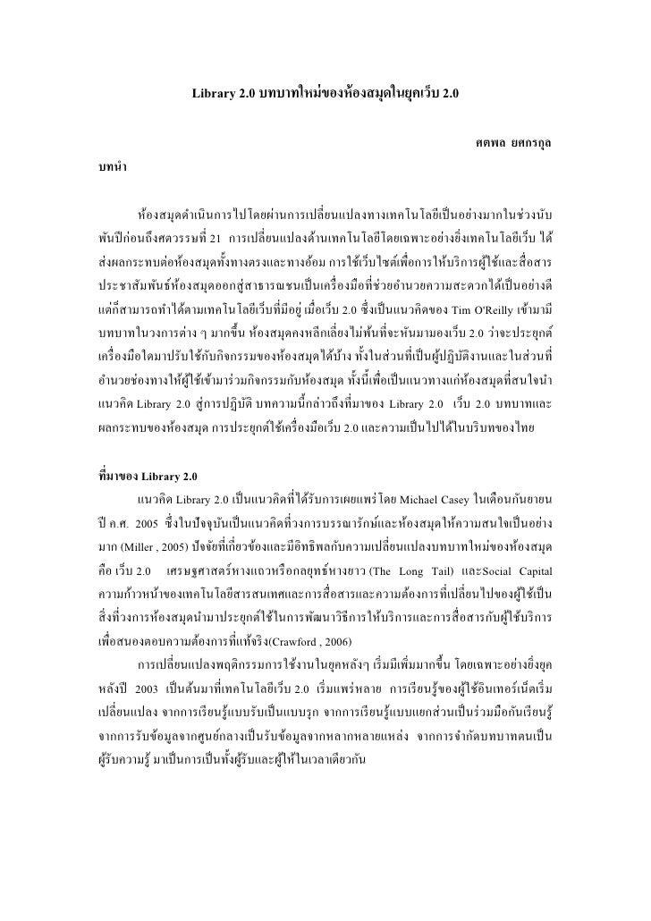 Library 2.0 บทบาทใหม่ ของห้ องสมุดในยุคเว็บ 2.0                                                                           ...