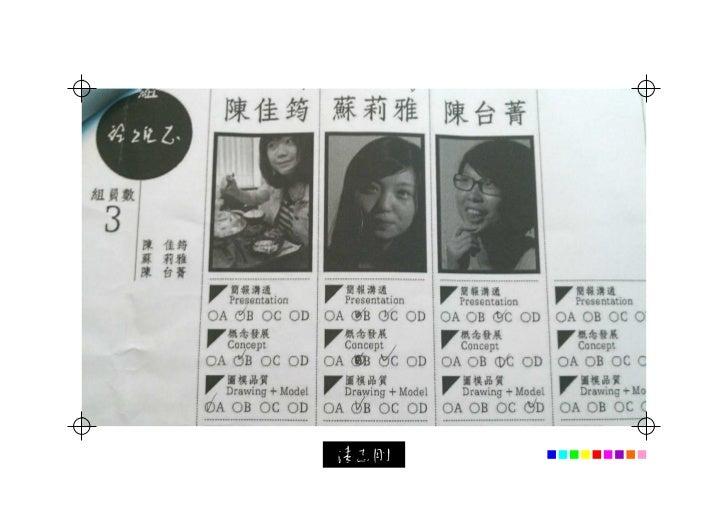 20120316 評圖comments