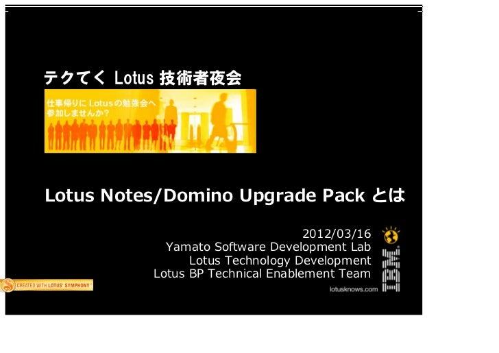 テクてく Lotus 技術者夜会Lotus Notes/Domino Upgrade Pack とは                                   2012/03/16            Yamato Software...