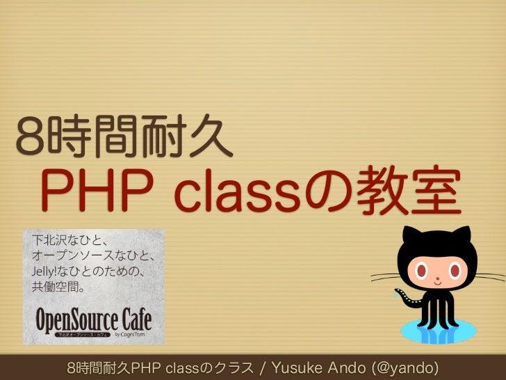 8時間耐久PHP classの教室 8時間耐久PHP classのクラス / Yusuke Ando (@yando)