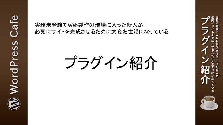 実務未経験でWeb製作の現場に入った新人が必死にサイトを完成させるために大変お世話になっている     プラグイン紹介