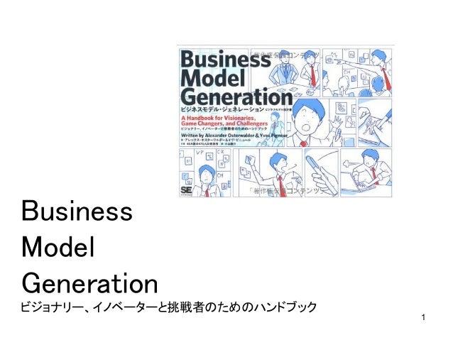 1 Business  Model Generation ビジョナリー、イノベーターと挑戦者のためのハンドブック