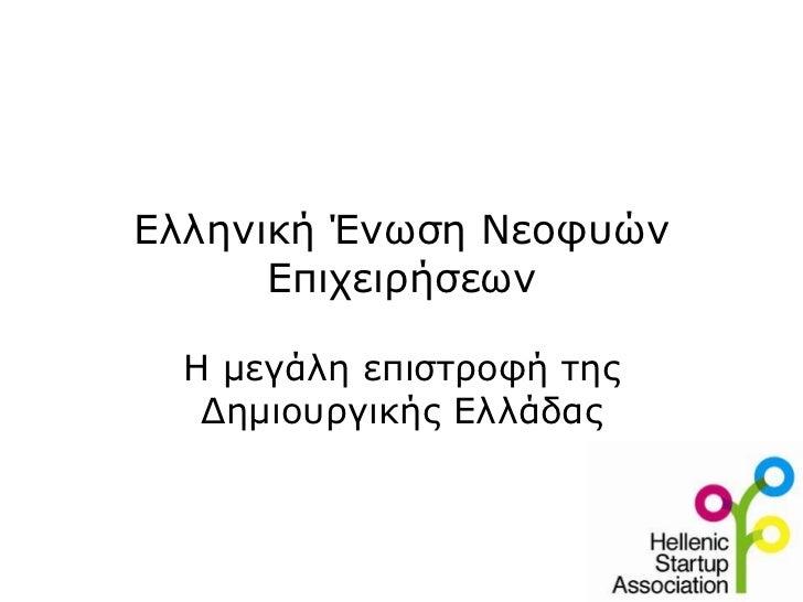Ελληνική Ένωση Νεοφυών      Επιχειρήσεων  Η μεγάλη επιστροφή της   Δημιουργικής Ελλάδας