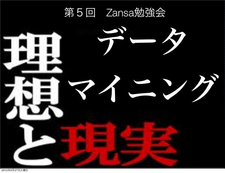 第5回Zansa勉強会                 データ                マイニング2012年3月27日火曜日
