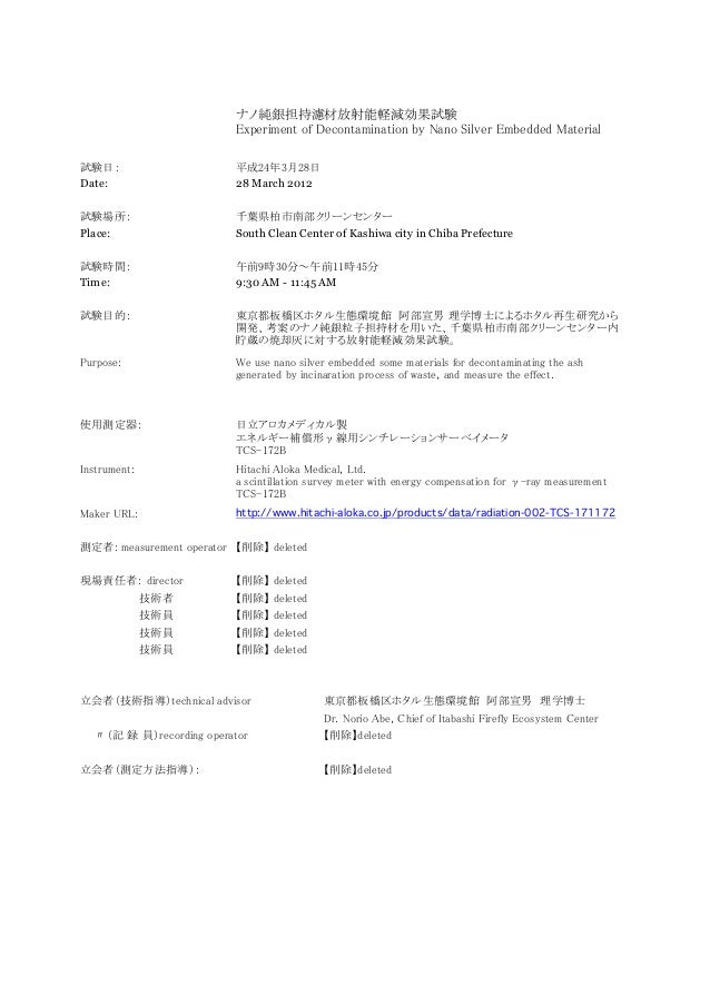 Date: 28 March 2012Place: South Clean Center of Kashiwa city in Chiba PrefectureTime: 9:30 AM - 11:45 AMhttp://www.hitachi...