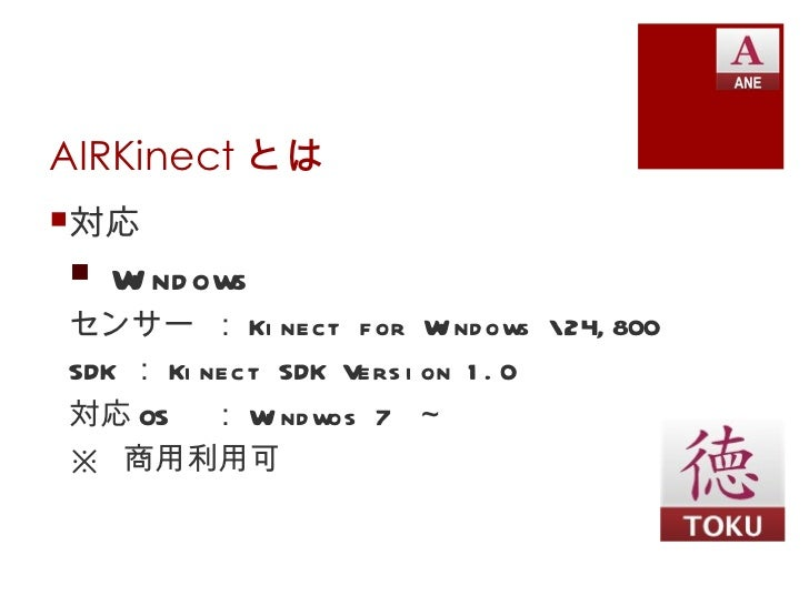 AIRKinect とは対応 W nd ows   iセンサー : Ki nect f or W nd ows 24, 800                          iSDK : Ki nect SDK Vers i on 1 ...