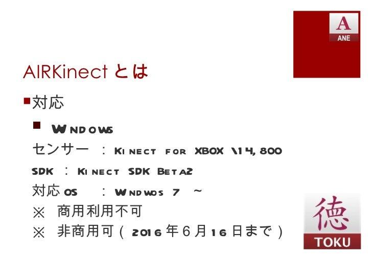 AIRKinect とは対応 W nd ows   iセンサー : Ki nect f or XBOX 1 4, 800SDK : Ki nect SDK Beta2対応 OS : W nd wos 7 ~             i※ 商...