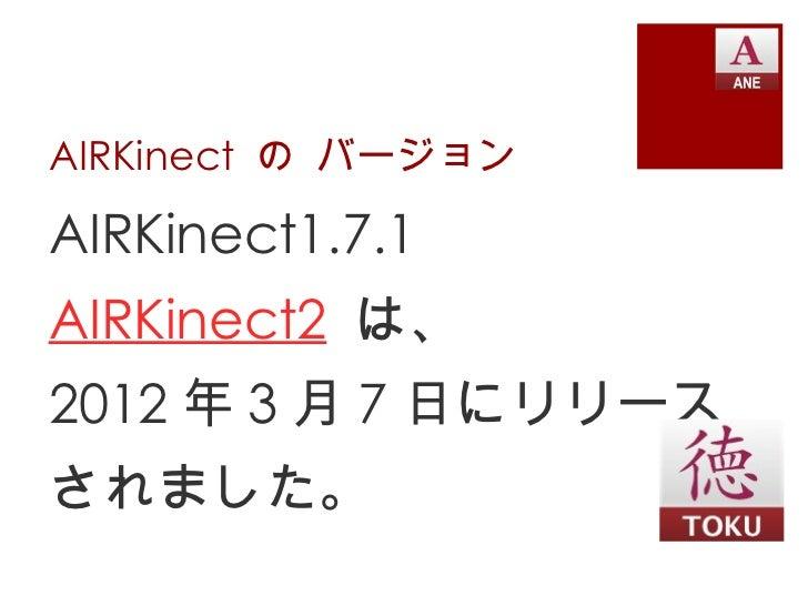 AIRKinect の バージョンAIRKinect1.7.1AIRKinect2 は、2012 年 3 月 7 日にリリースされました。