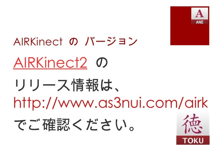 AIRKinect の バージョンAIRKinect2 のリリース情報は、http://www.as3nui.com/airkinでご確認ください。