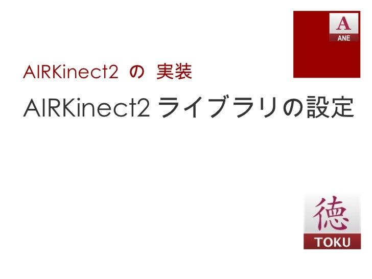 AIRKinect2 の 実装AIRKinect2 ライブラリの設定