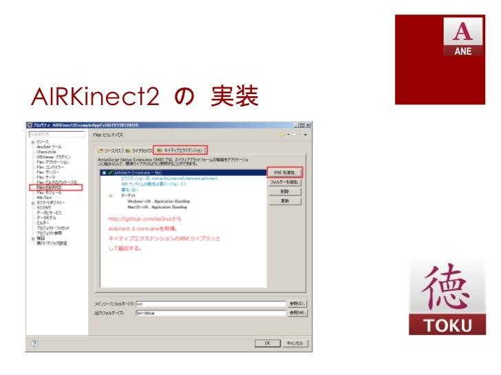 AIRKinect2 の 実装