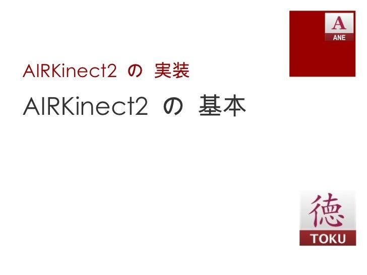 AIRKinect2 の 実装AIRKinect2 の 基本