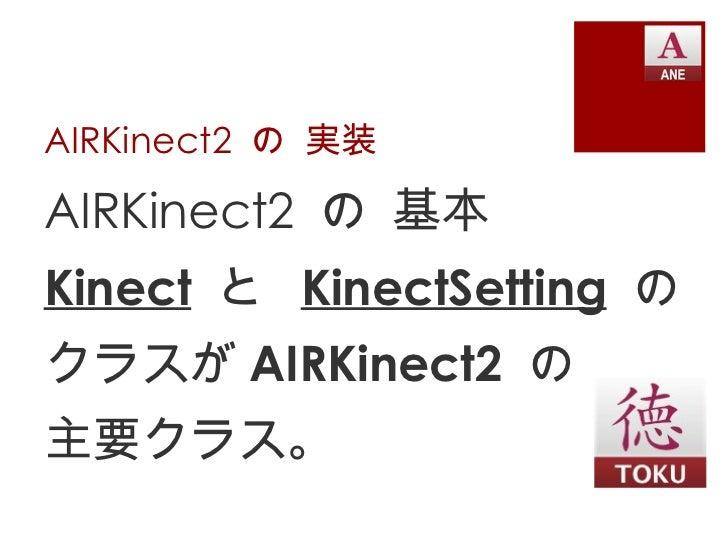 AIRKinect2 の 実装AIRKinect2 の 基本Kinect と KinectSetting のクラスが AIRKinect2 の主要クラス。
