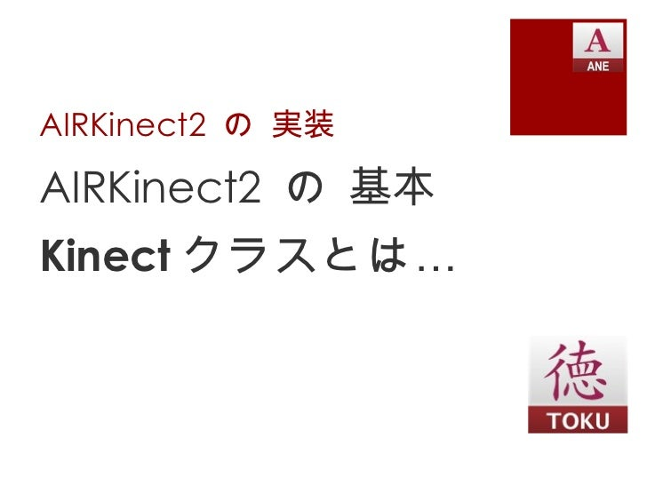 AIRKinect2 の 実装AIRKinect2 の 基本Kinect クラスとは …