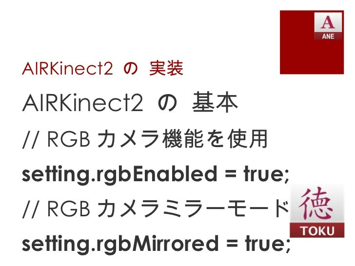 AIRKinect2 の 実装AIRKinect2 の 基本// RGB カメラ機能を使用setting.rgbEnabled = true;// RGB カメラミラーモードsetting.rgbMirrored = true;