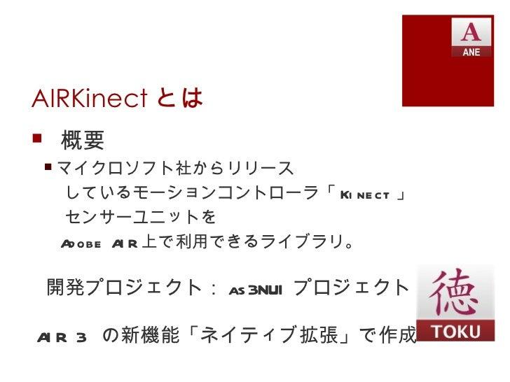 AIRKinect とは 概要 マイクロソフト社からリリース  しているモーションコントローラ「 Ki nect 」  センサーユニットを  A obe A R 上で利用できるライブラリ。   d     I 開発プロジェクト: as 3N...