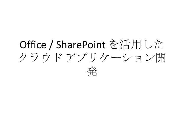 Office / SharePoint を活用したクラウド アプリケーション開               発