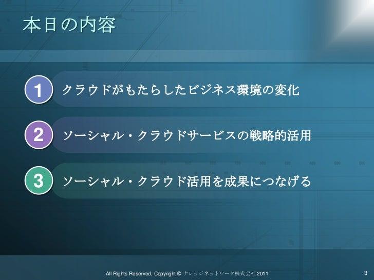 201203 smb Facebook Cloud Slide 3