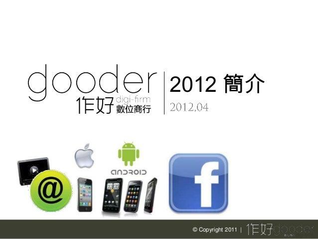 © Copyright 2011  2012 簡介