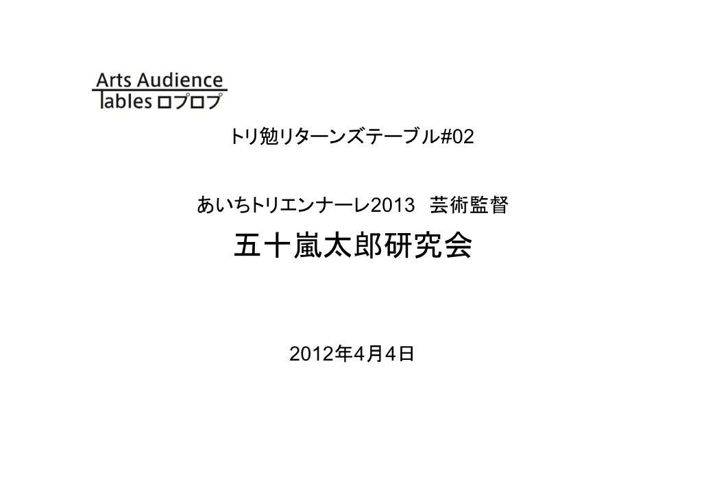 トリ勉リターンズテーブル#02あいちトリエンナーレ2013 芸術監督  五十嵐太郎研究会     2012年4月4日