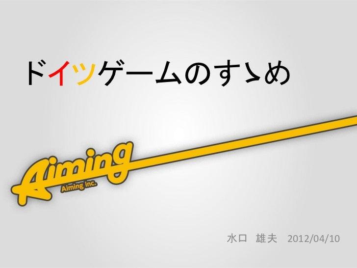 ドイツゲームのすゝめ       水口 雄夫 2012/04/10