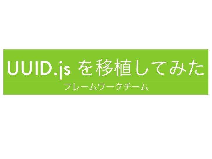 UUID.js を移植してみた    フレームワークチーム