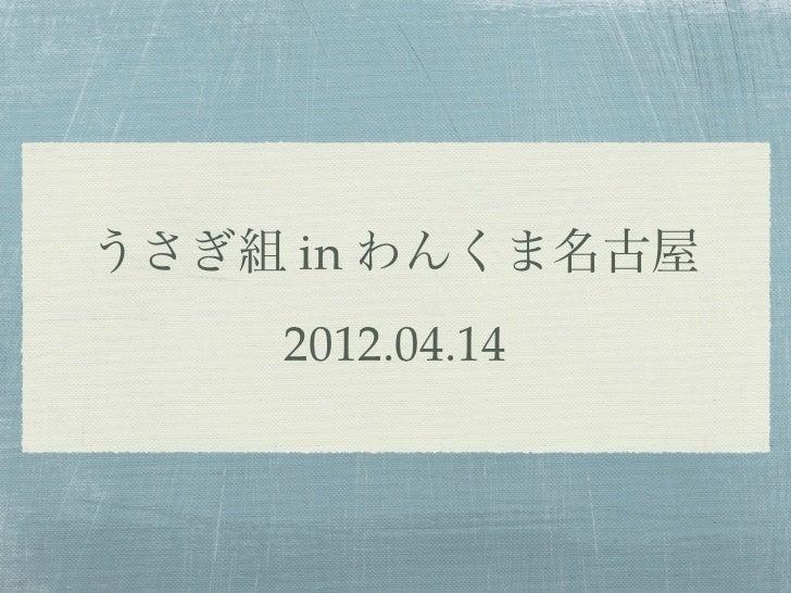 うさぎ組 in わんくま名古屋    2012.04.14