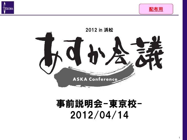 配布用   2012 in 浜松事前説明会-東京校- 2012/04/14                      1