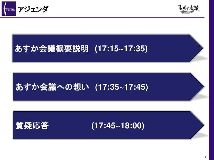 20120414 東京校事前説明会資料 配布 Slide 2