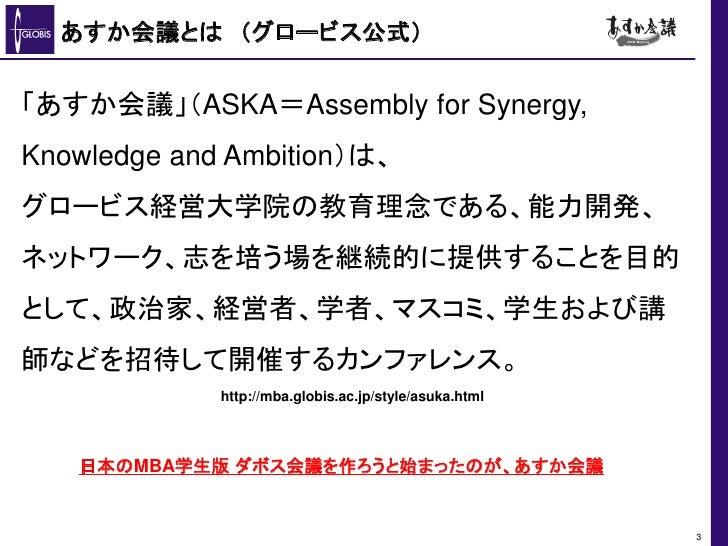 20120414 東京校事前説明会資料 配布 Slide 3