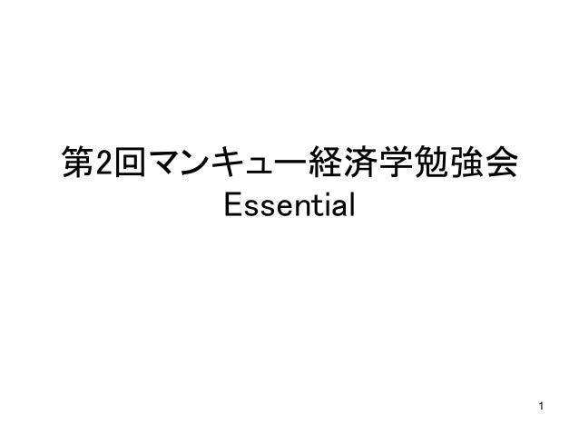 1 第2回マンキュー経済学勉強会 Essential