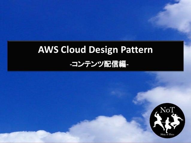 AWS Cloud Design Pattern -コンテンツ配信編-