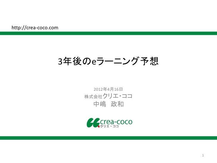 http://crea-coco.com                   3年後のeラーニング予想                        2012年4月16日                       株式会社クリエ・ココ    ...