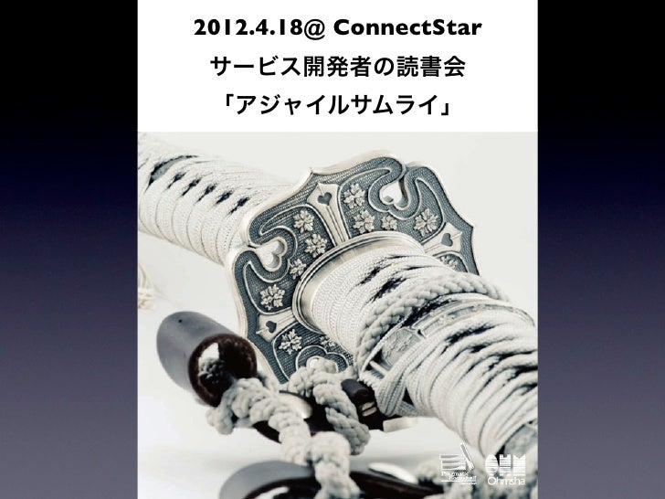 2012.4.18@ ConnectStar サービス開発者の読書会 「アジャイルサムライ」