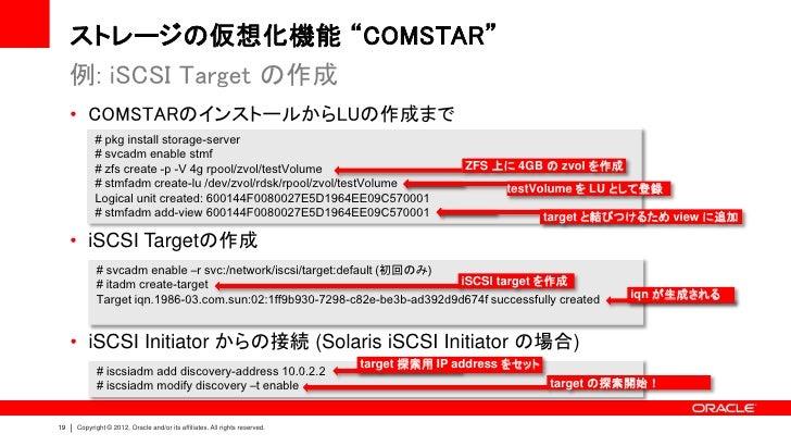 """~Solaris 11 をマルチ・プロトコル SCSI ターゲットに~ 「もう一つのストレージ仮想化機能 """"COMSTAR""""概要」"""