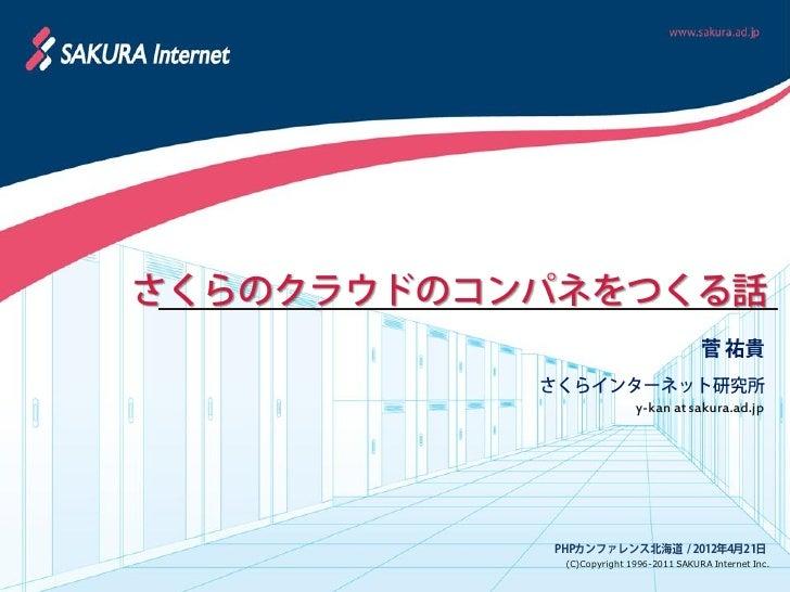 y-kan at sakura.ad.jp(C)Copyright 1996-2011 SAKURA Internet Inc.